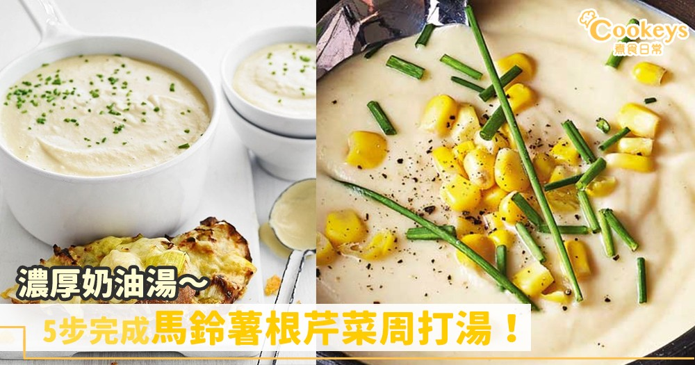濃厚奶油感~5步完成奶油馬鈴薯根芹菜周打湯!