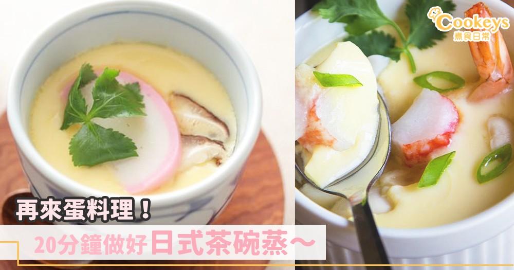 軟滑口感!20分鐘完成日式茶碗蒸~