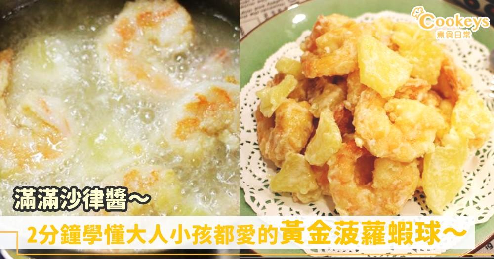 滿滿美乃滋!2分鐘學會做超香口黃金菠蘿蝦球!