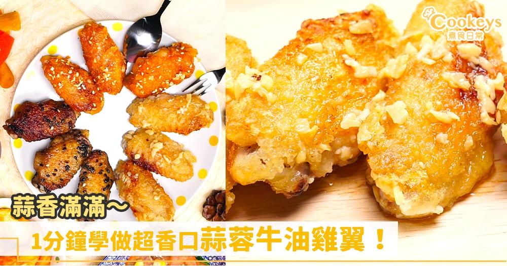 蒜香滿滿!1分鐘學做超香口蒜蓉牛油雞翼!