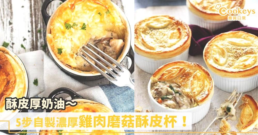 法式酥皮! 5步自製濃厚雞肉磨菇酥皮杯~