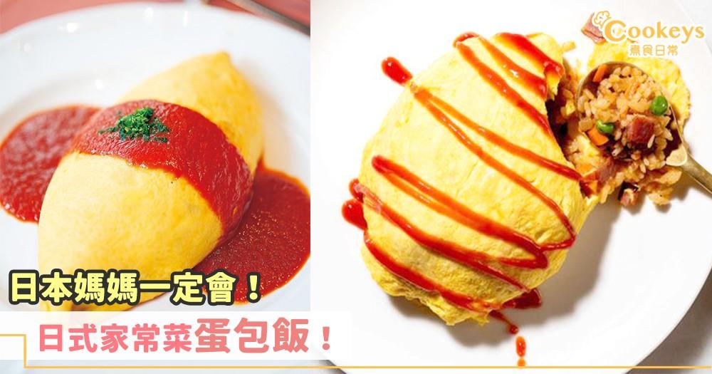 在家也能享用日式美食!學會做正宗日式蛋包飯~