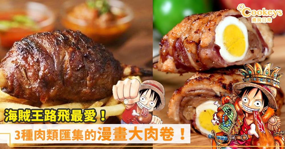 吃貨路飛最愛~3種肉類匯集的漫畫大肉卷!