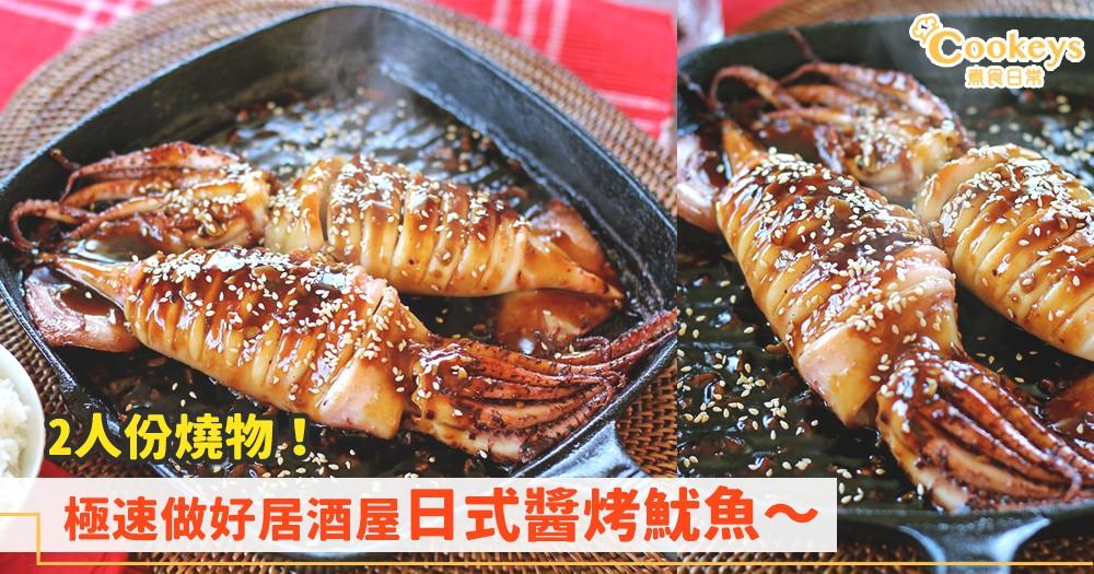 週末居酒屋~極速做好2人份的日式醬烤魷魚!