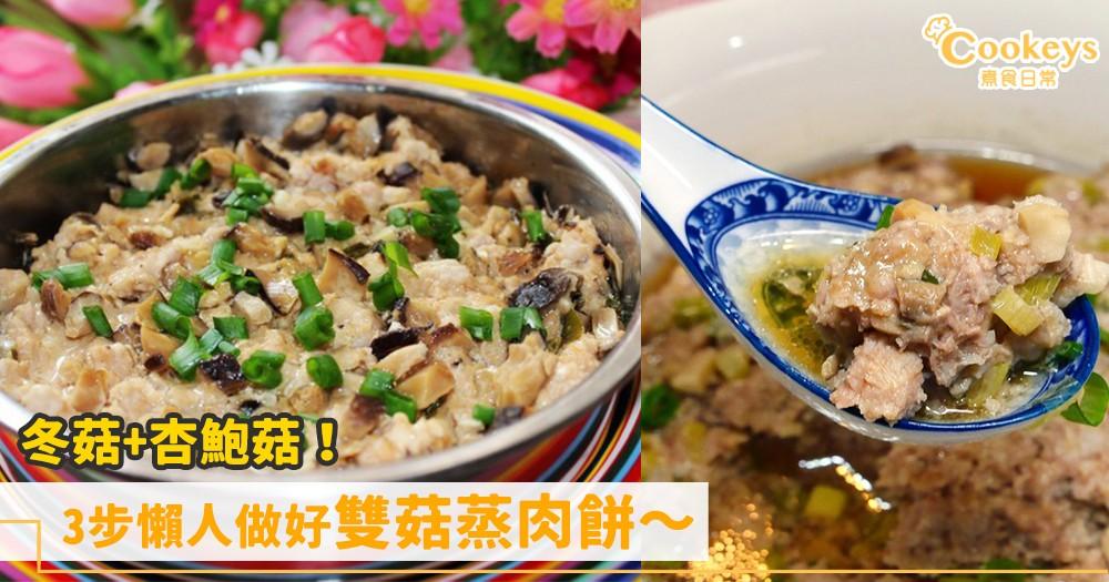 3步懶人食譜~冬菇+杏鮑菇雙菇蒸肉餅~