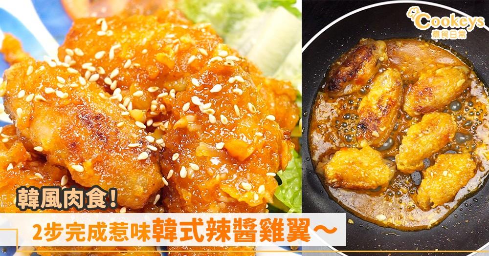 懶人食譜! 2步完成惹味韓式辣醬雞翼~