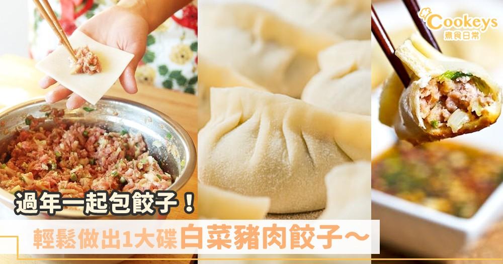 新年就要包餃子~簡單做出1大碟白菜豬肉餃子~