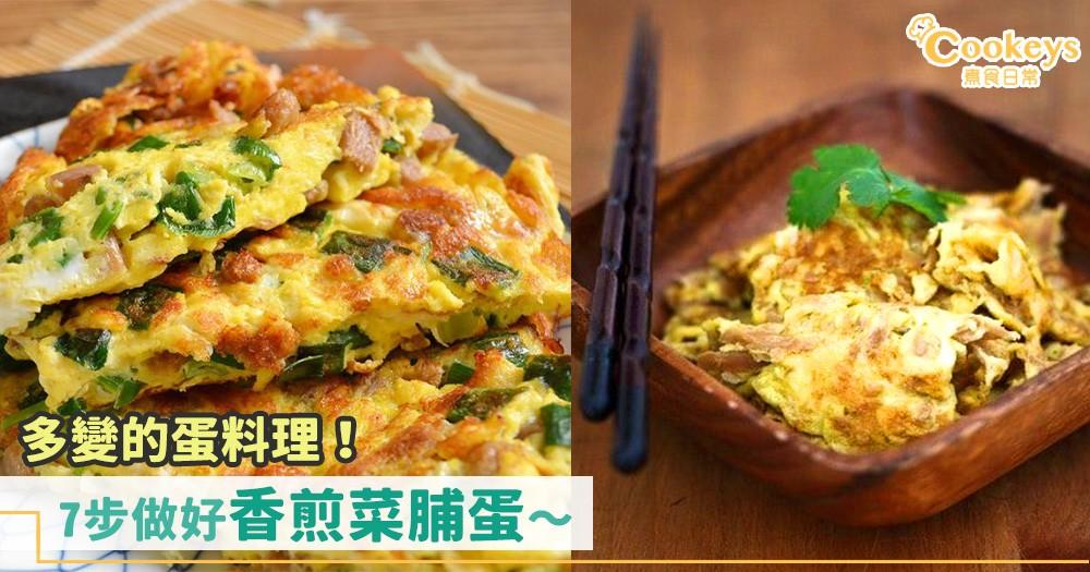 煎蛋也可以變出新滋味!7步煮好香煎菜脯蛋~