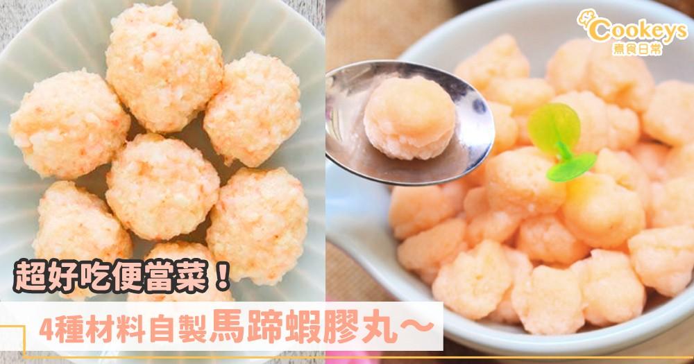 寶寶超愛吃!4種材料自製馬蹄蝦膠丸~