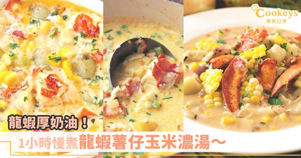 滿滿龍蝦肉~1小時慢煮龍蝦薯仔玉米濃湯!
