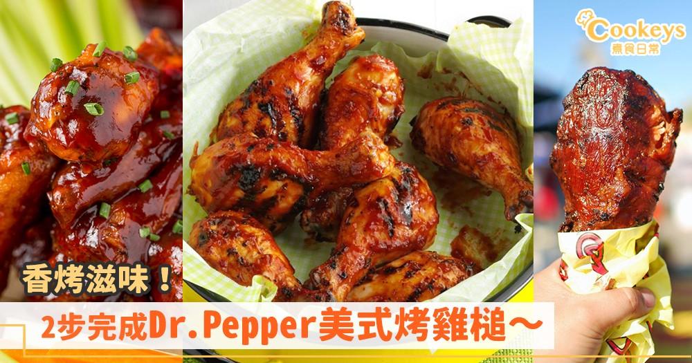 超香口烤雞!2步完成Dr.Pepper美式烤雞槌~