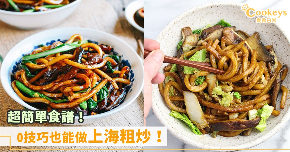 0技巧菜式!誰都能做超簡單的上海粗炒~