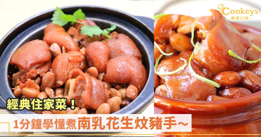 中式家常菜!1分鐘學會煮南乳花生炆豬手~