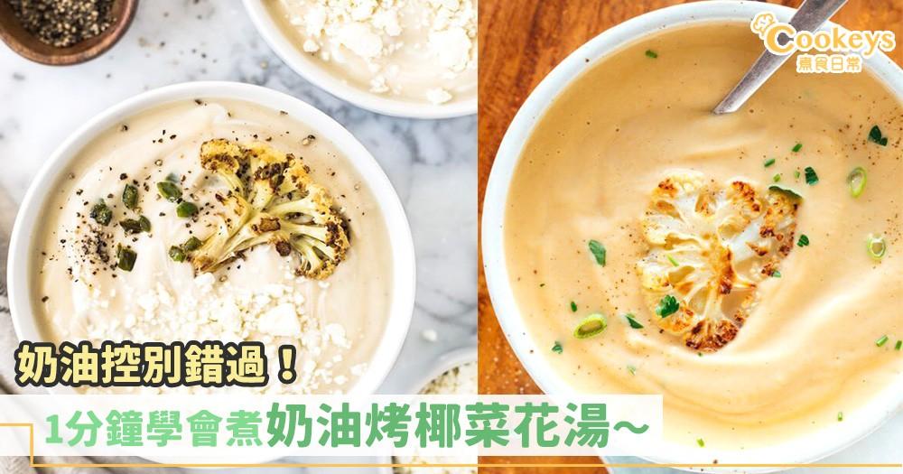 滿滿奶油滋味!7步煮出奶油烤椰菜花湯~