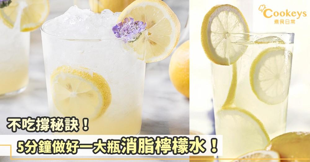 消脂解膩!5分鐘做不發胖無糖消脂檸檬水!