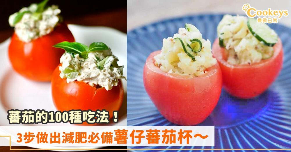 極簡減肥食譜!3步完成薯仔沙律蕃茄杯!
