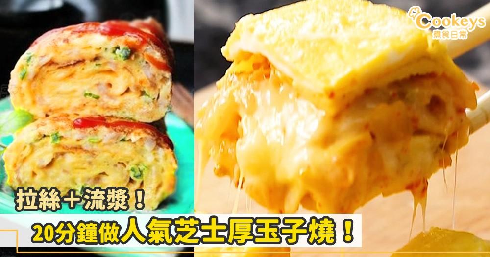 人氣蛋料理!20分鐘做拉絲芝士厚玉子燒~