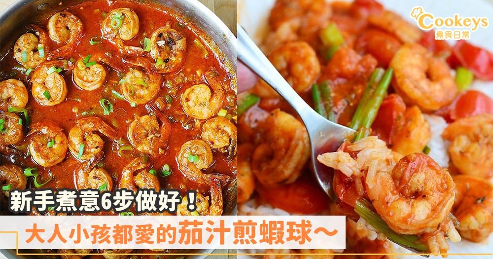 超愛番茄汁~6步做新手菜式茄汁煎蝦球~