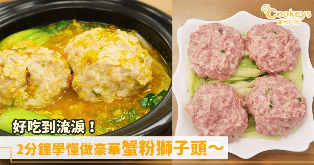 超豪華菜式!2分鐘學懂做免炸蟹粉獅子頭~