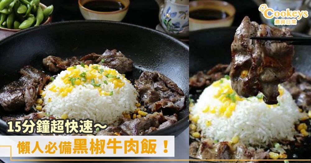 懶人食譜!15分鐘超快速黑椒牛肉飯~
