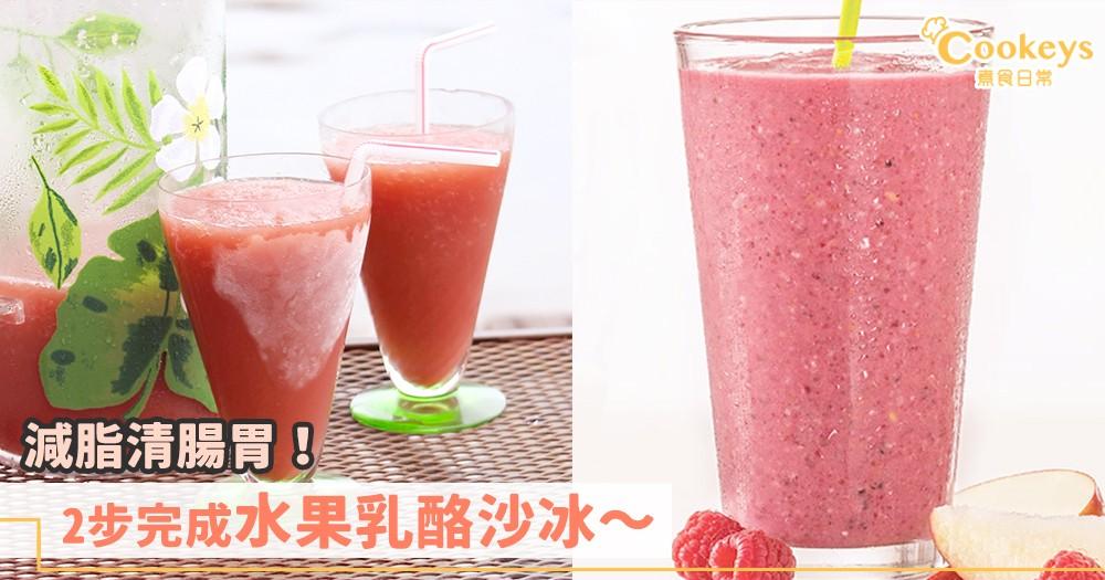 營養代餐!2步完成水果乳酪沙冰~