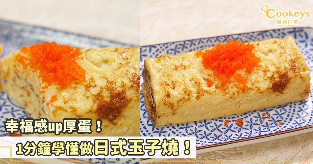 超滿足厚蛋!超簡單做日式玉子燒~