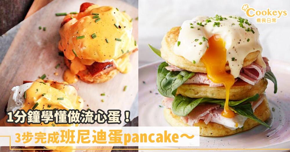 邪惡流心蛋~3步做好班尼迪蛋pancake~