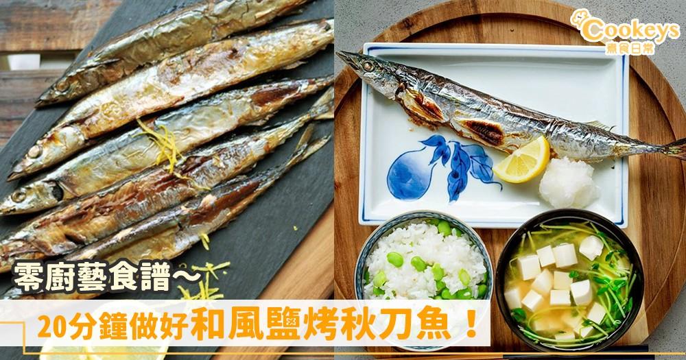 零費力食譜~20分鐘做好和風鹽烤秋刀魚!