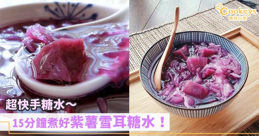 紫薯控注意!15分鐘煮好紫薯雪耳糖水!