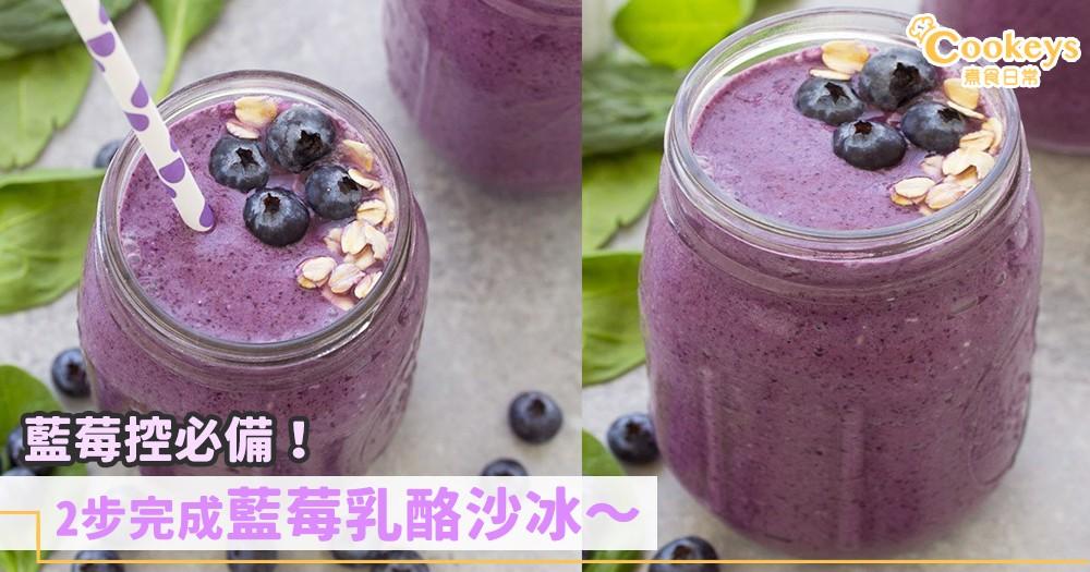 春日小清新!2步完成藍莓乳酪沙冰~
