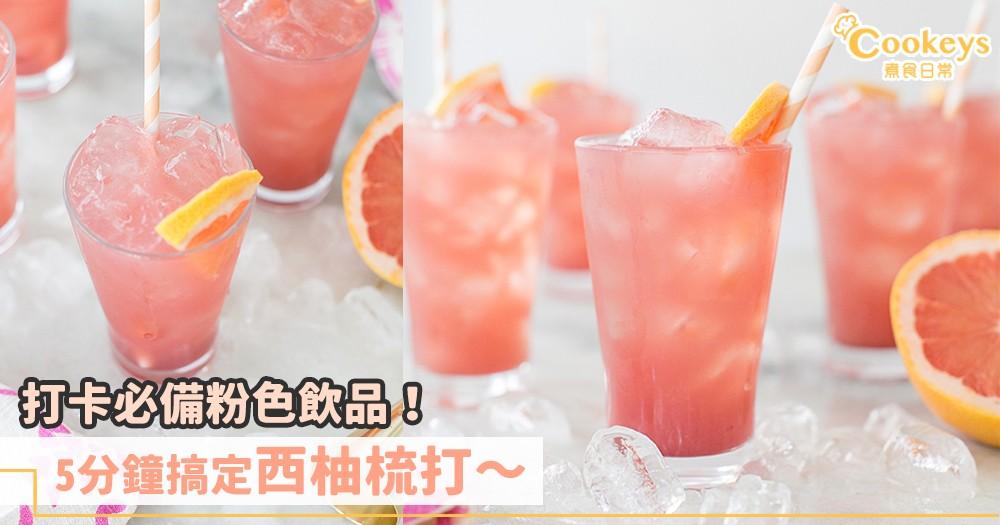 打卡粉色飲品~5分鐘搞定西柚梳打~