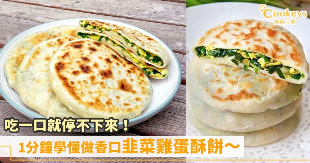 超香口酥餅~1分鐘學懂做香口韭菜雞蛋酥餅~