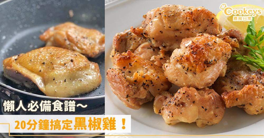 零廚藝食譜!20分鐘搞定黑椒雞!