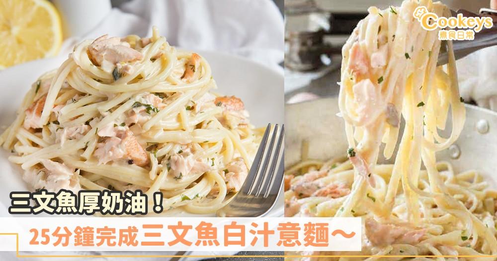 三文魚控注意!25分鐘做好三文魚白汁意麵~