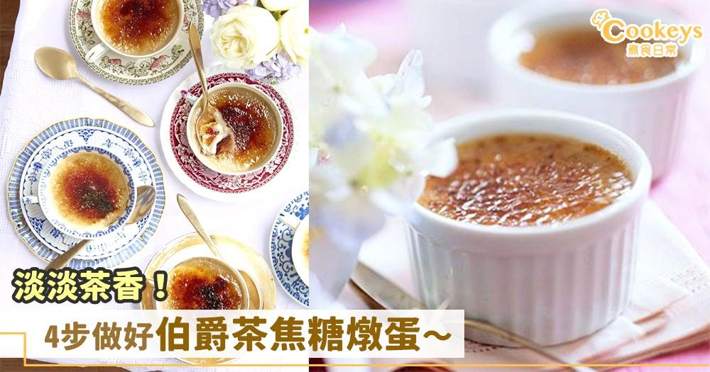 焦香嫩滑!4步煮好伯爵茶焦糖燉蛋~