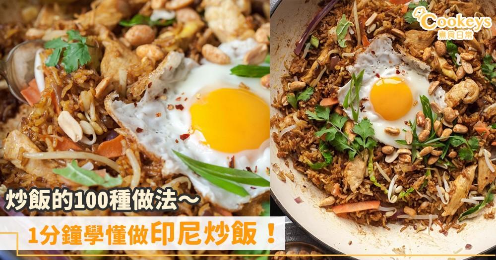 超美味炒飯!1分鐘學懂做印尼炒飯!