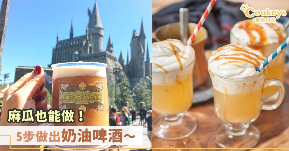 體驗魔法世界美食!20分鐘做好哈利波特中的奶油啤酒~