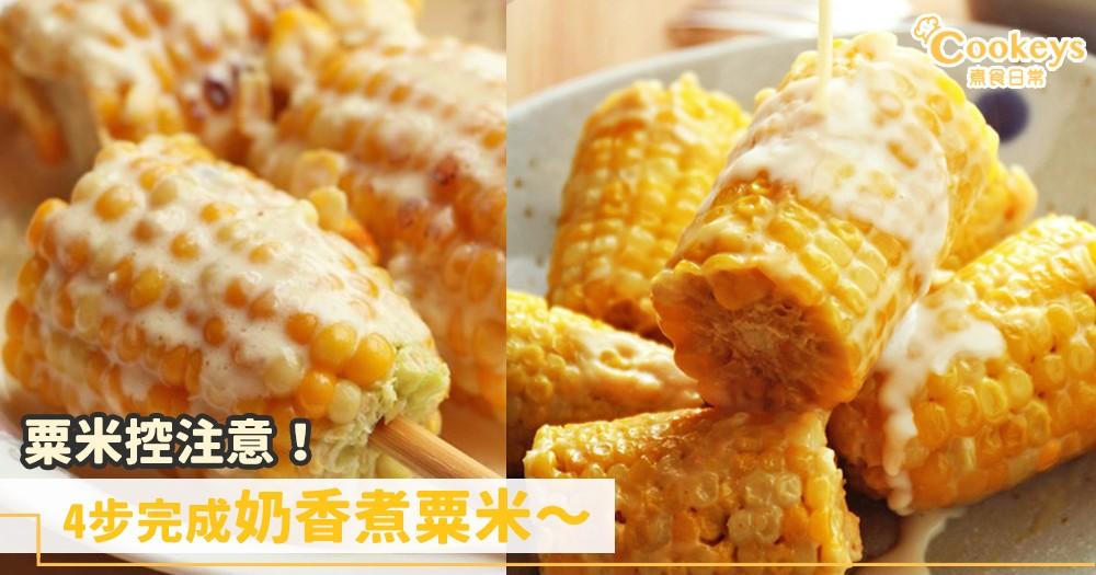 奶香濃濃!4步完成奶香煮粟米~