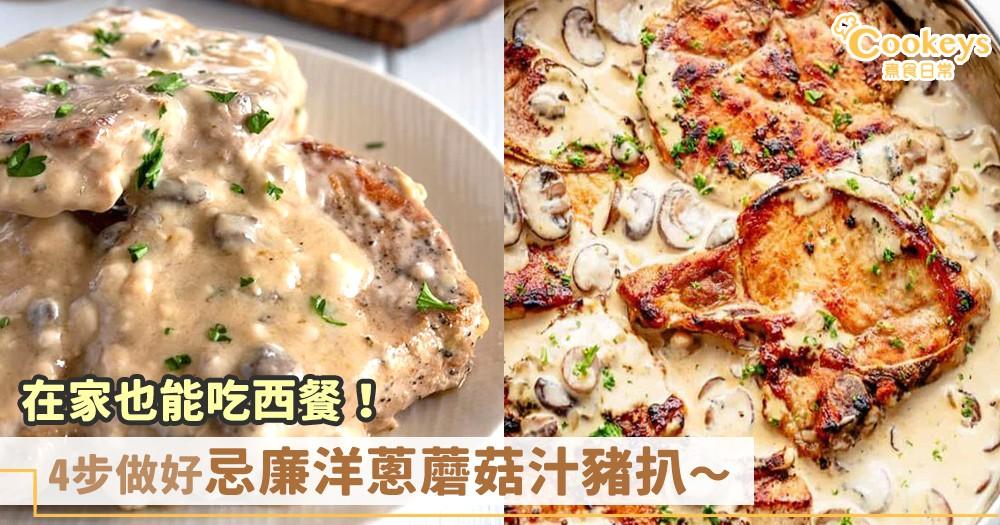 肉食動物注意!簡單4步做好忌廉洋蔥蘑菇汁豬扒~