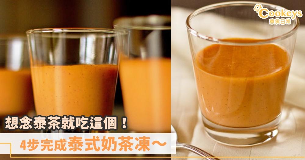 茶味甜點食譜!4步做好泰式奶茶凍~
