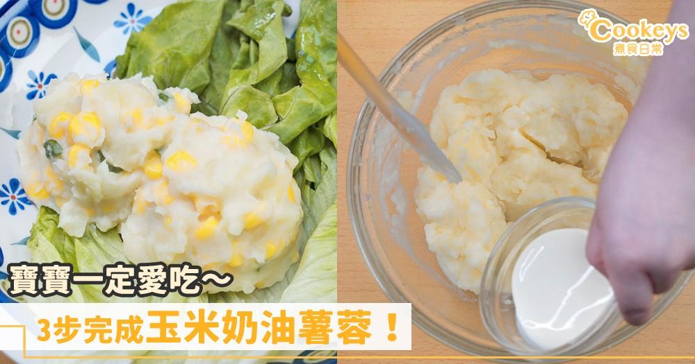 媽媽必學~3步做好玉米奶油薯蓉!