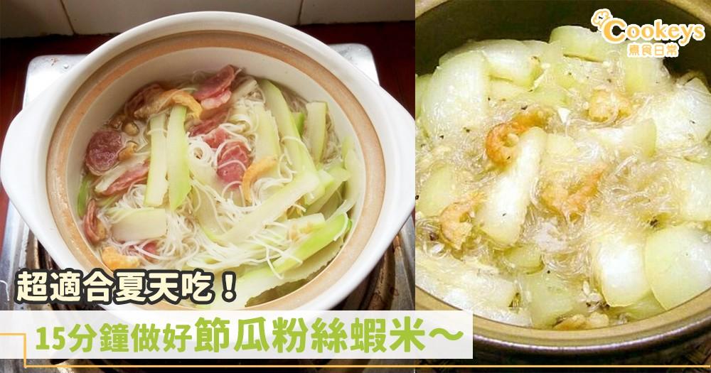 夏天清熱菜式!15分鐘做好節瓜粉絲蝦米~