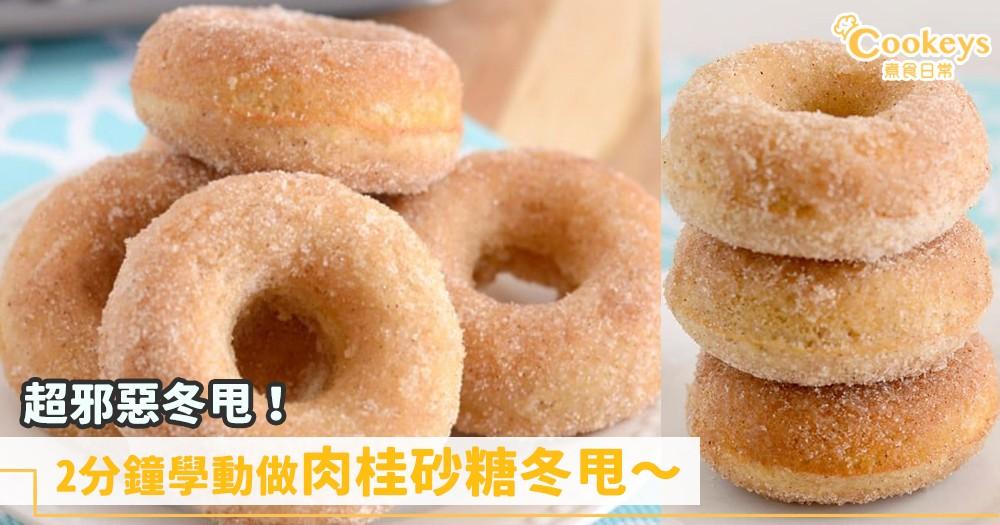 超邪惡甜點!2分鐘學動做肉桂砂糖冬甩~