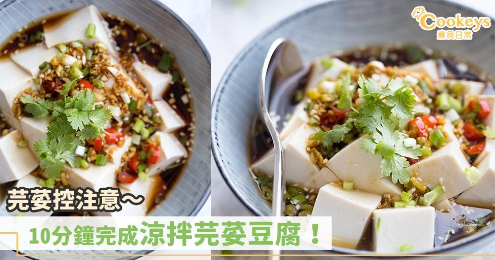 超快手料理!10分鐘完成涼拌芫荽豆腐!