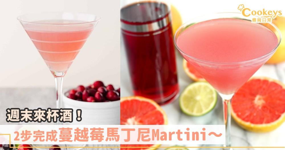 週末放鬆一下!2步完成蔓越莓馬丁尼Martini~