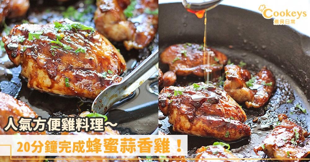 香口快手料理~20分鐘完成蜂蜜蒜香雞!