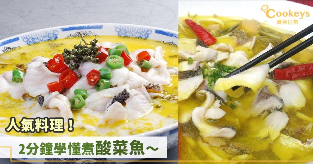 在家也能享受!2分鐘自學酸菜魚煮法~