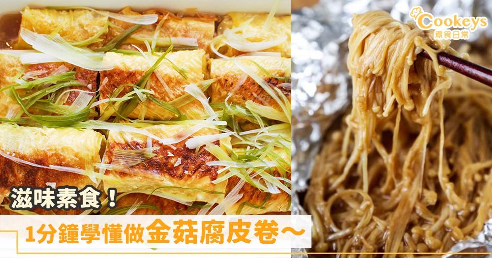 中式素食!1分鐘學懂做金菇腐皮卷~