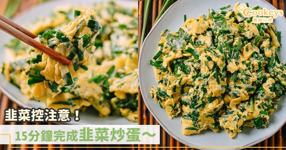 人氣菜式!15分鐘完成韭菜炒蛋~