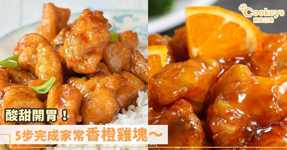 簡單開胃菜!5步完成香橙雞塊~